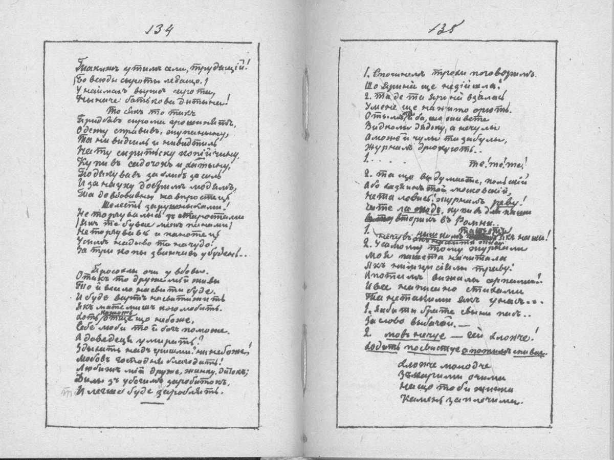 «Мала книжка» Т. Шевченка. С. 134 –…