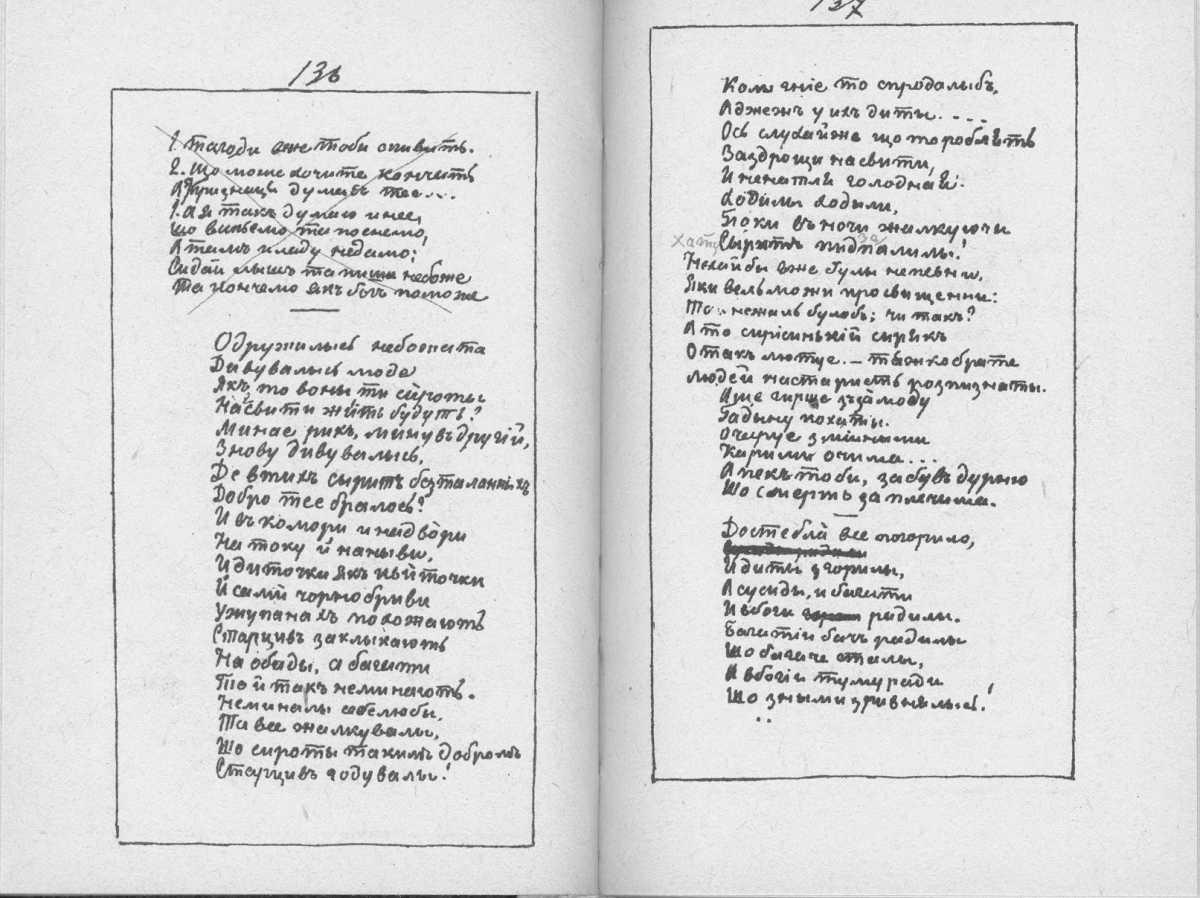 «Мала книжка» Т. Шевченка. С. 136 –…