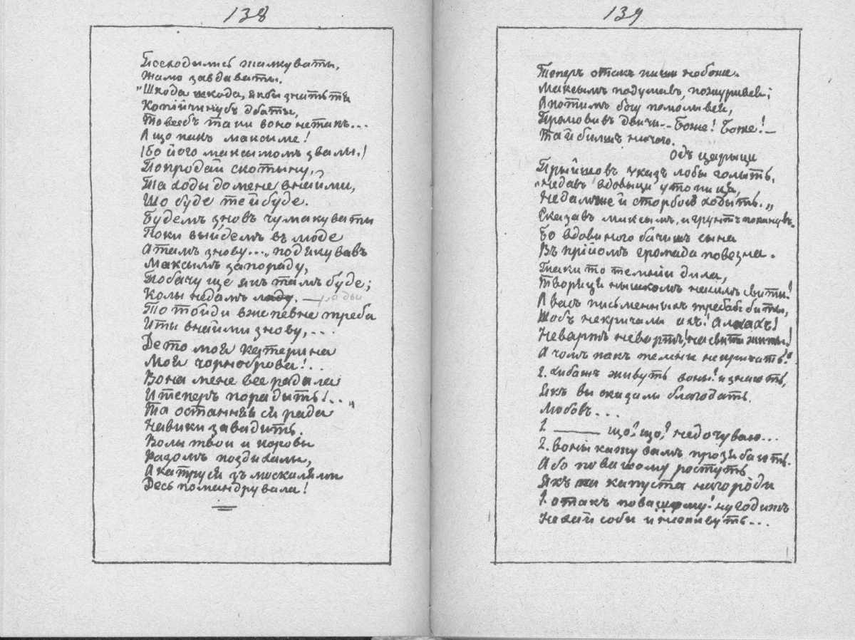 «Мала книжка» Т. Шевченка. С. 138 –…