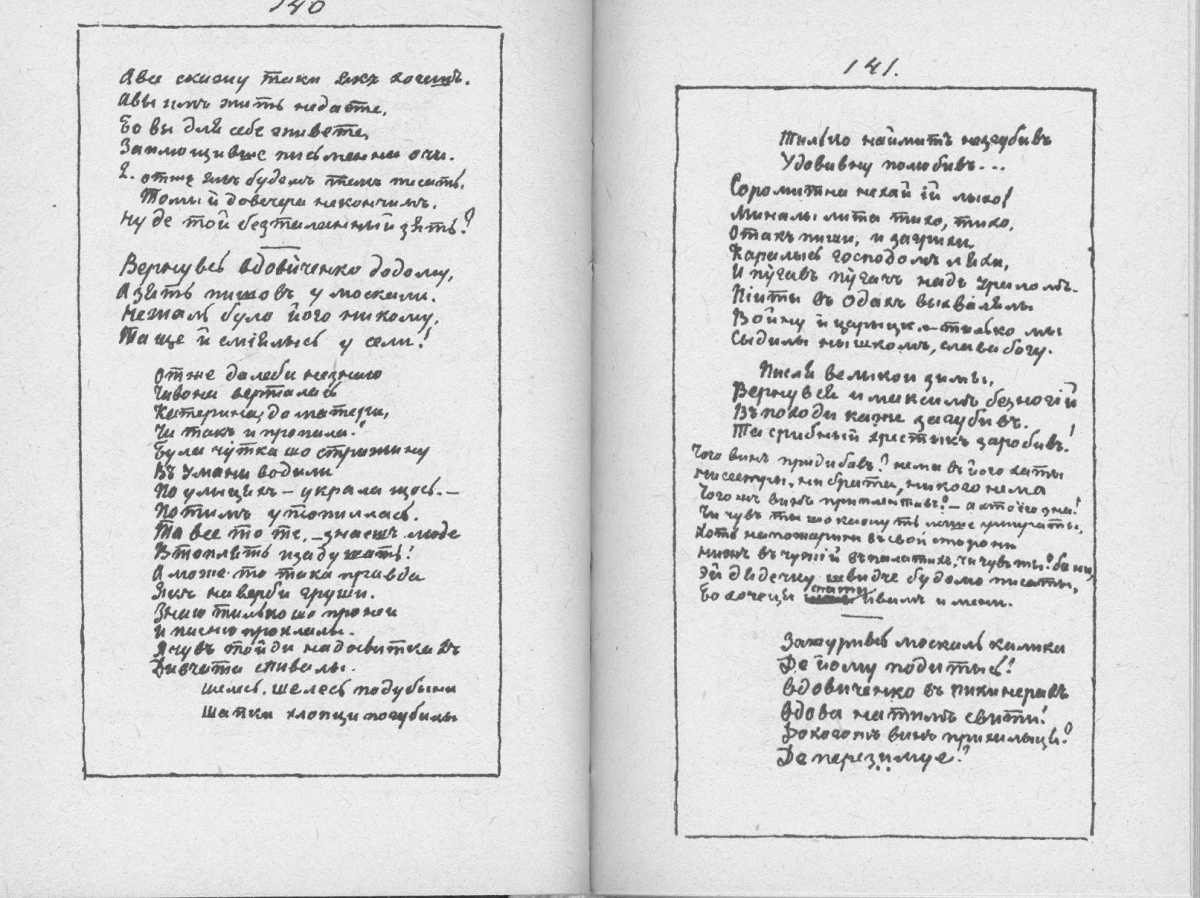 «Мала книжка» Т. Шевченка. С. 140 –…