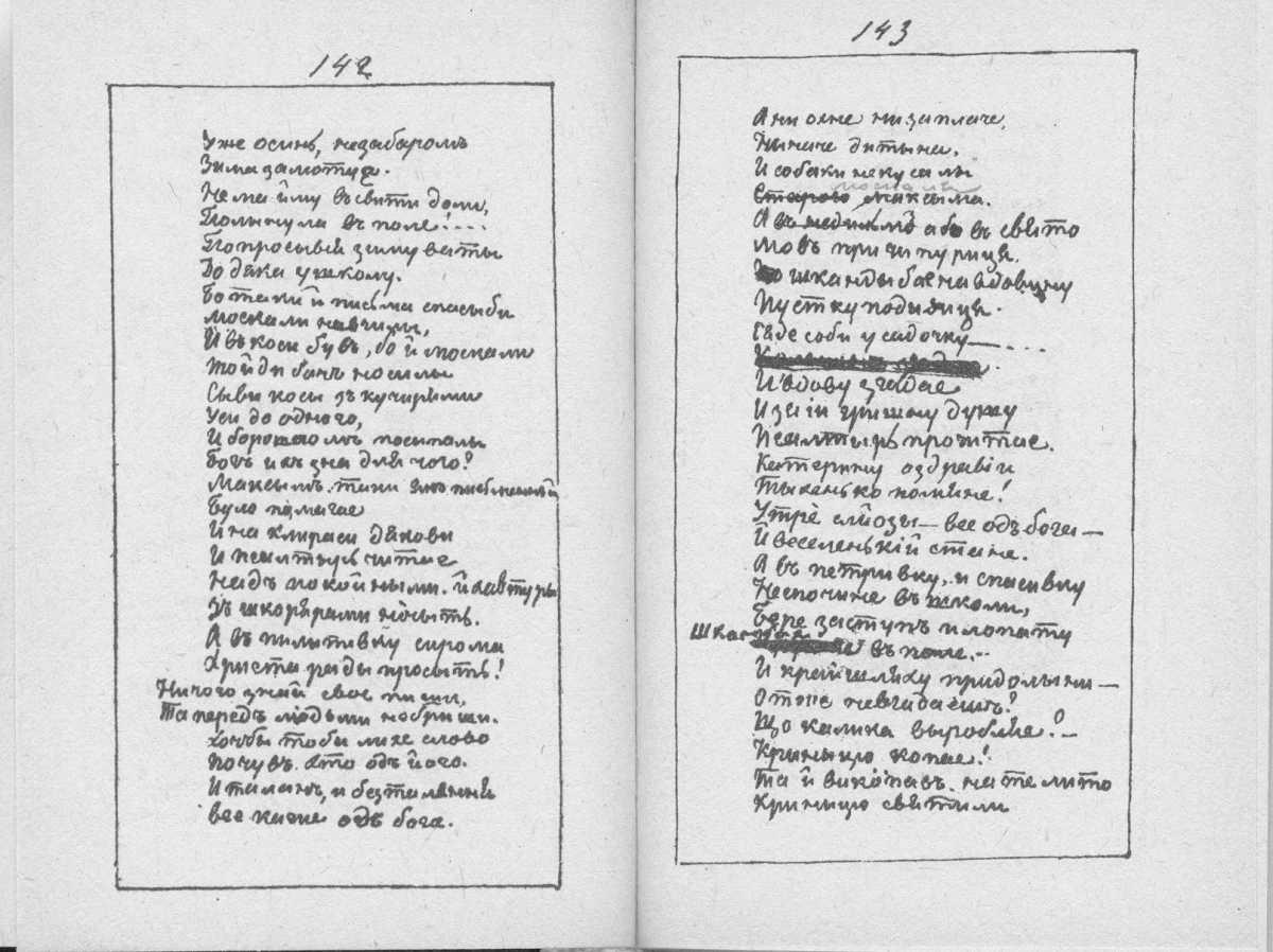 «Мала книжка» Т. Шевченка. С. 142 –…