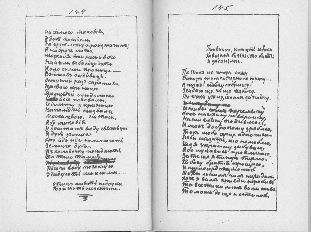 «Мала книжка» Т. Шевченка. С. 144 –…