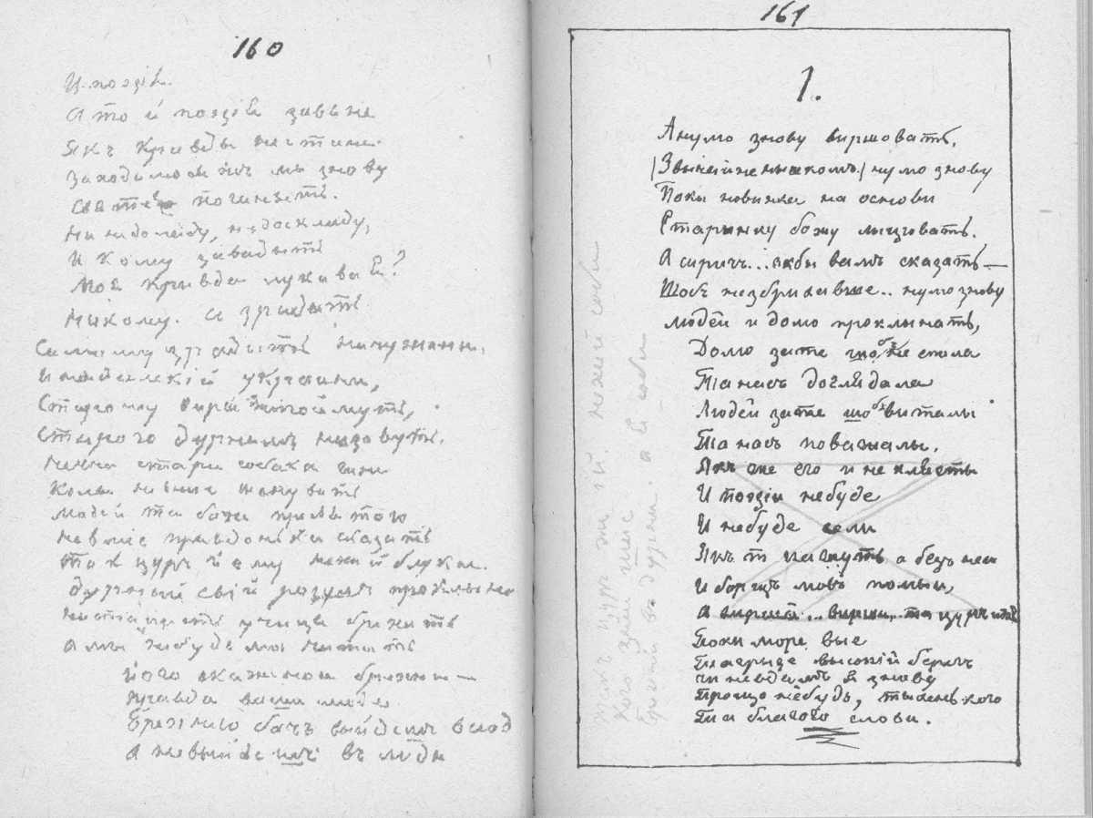 «Мала книжка» Т. Шевченка. С. 160 –…