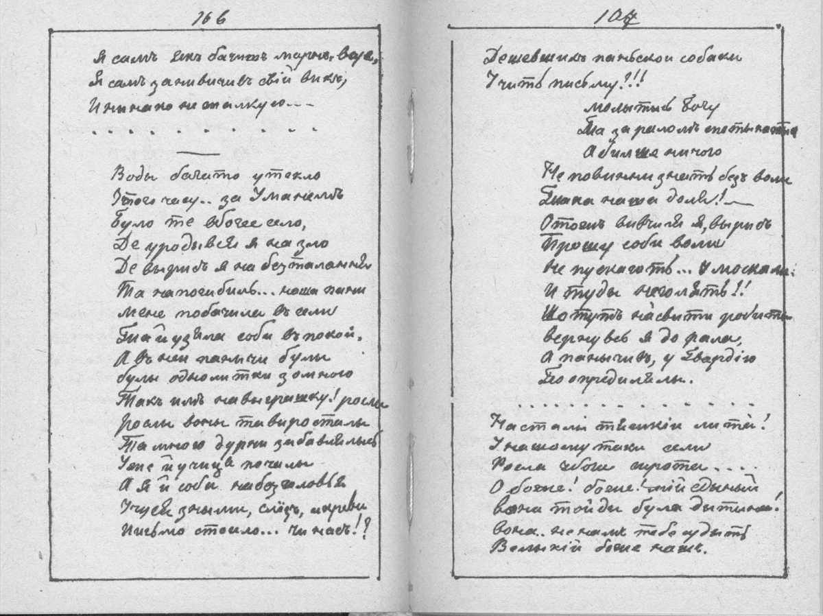 «Мала книжка» Т. Шевченка. С. 166 –…