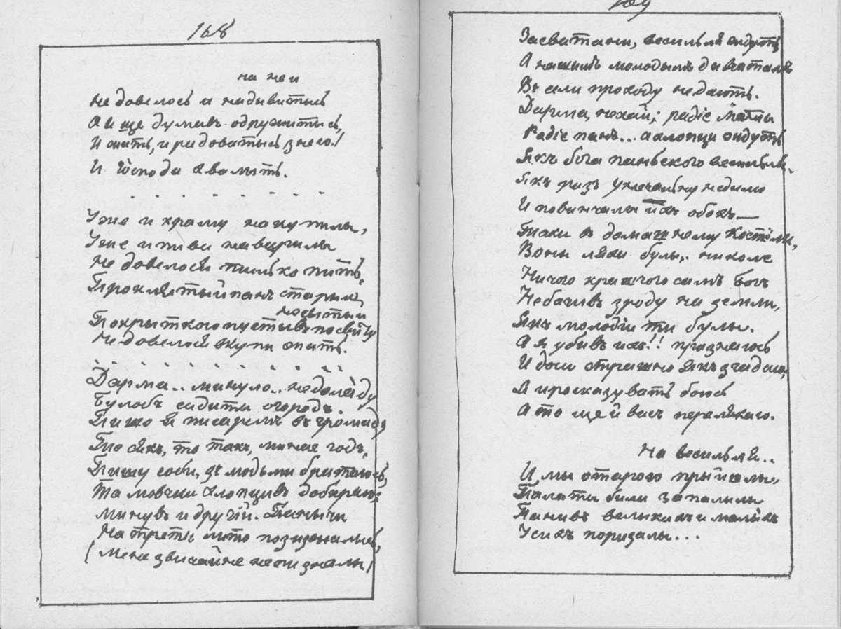 «Мала книжка» Т. Шевченка. С. 168 –…