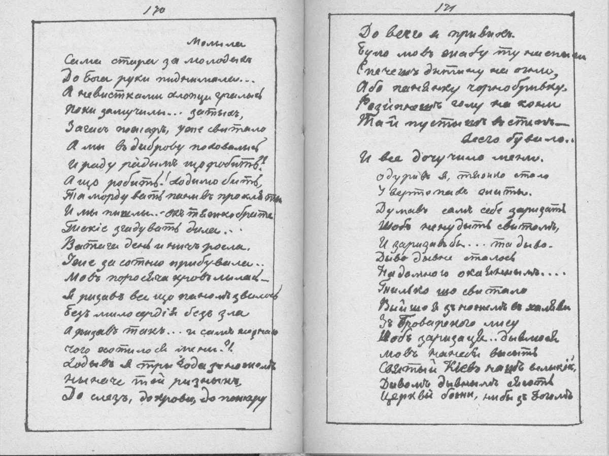 «Мала книжка» Т. Шевченка. С. 170 –…