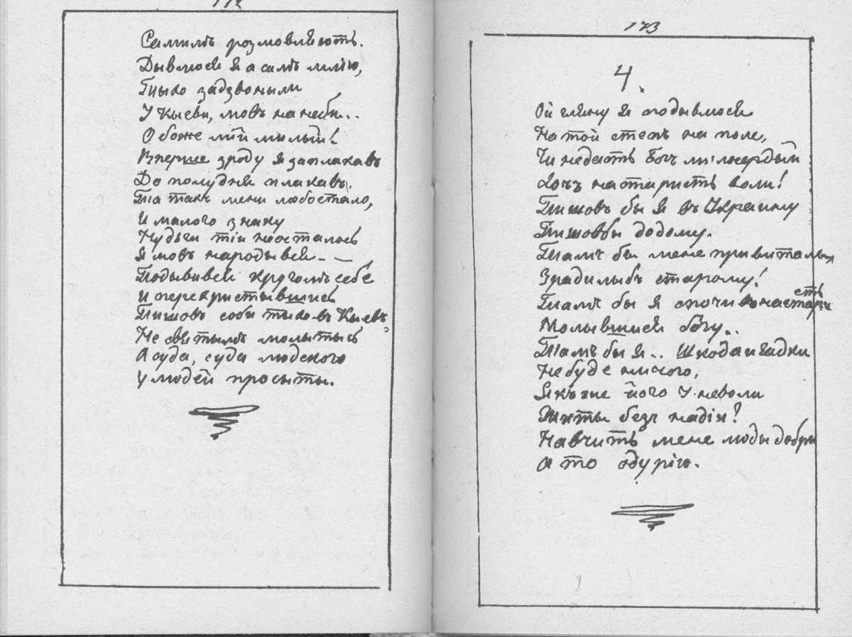 «Мала книжка» Т. Шевченка. С. 172 –…
