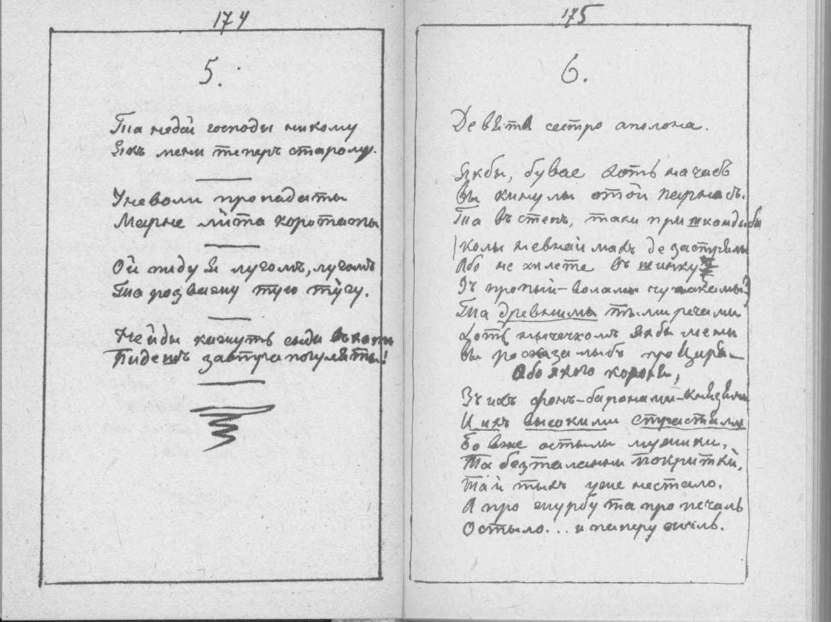 «Мала книжка» Т. Шевченка. С. 174 –…