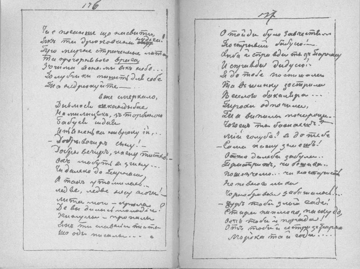 «Мала книжка» Т. Шевченка. С. 176 –…