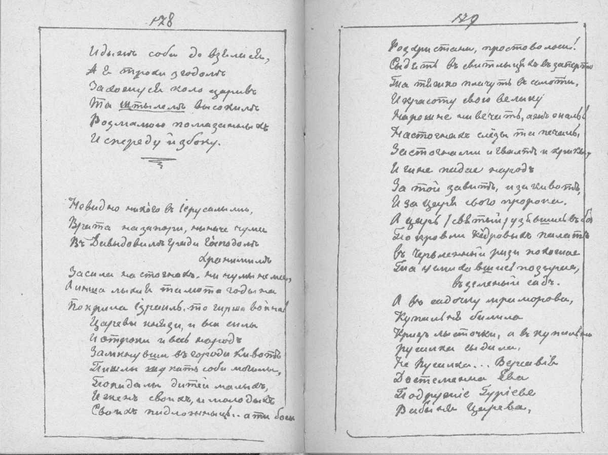 «Мала книжка» Т. Шевченка. С. 178 –…