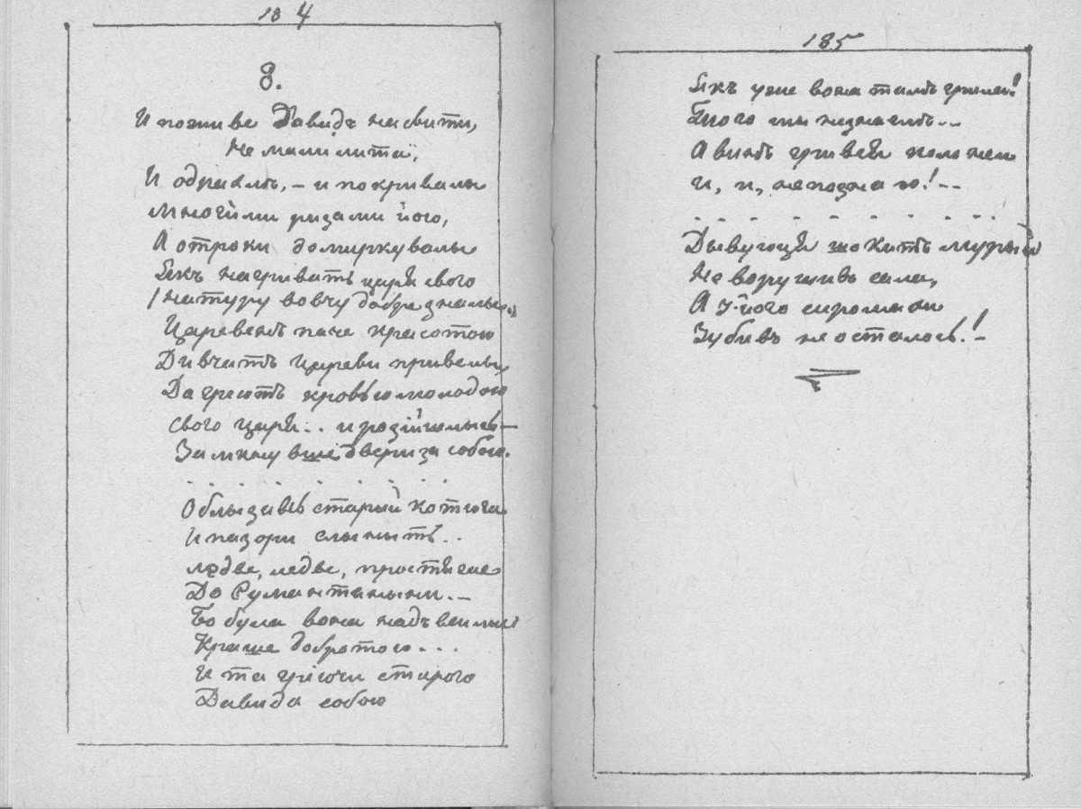 «Мала книжка» Т. Шевченка. С. 184 –…