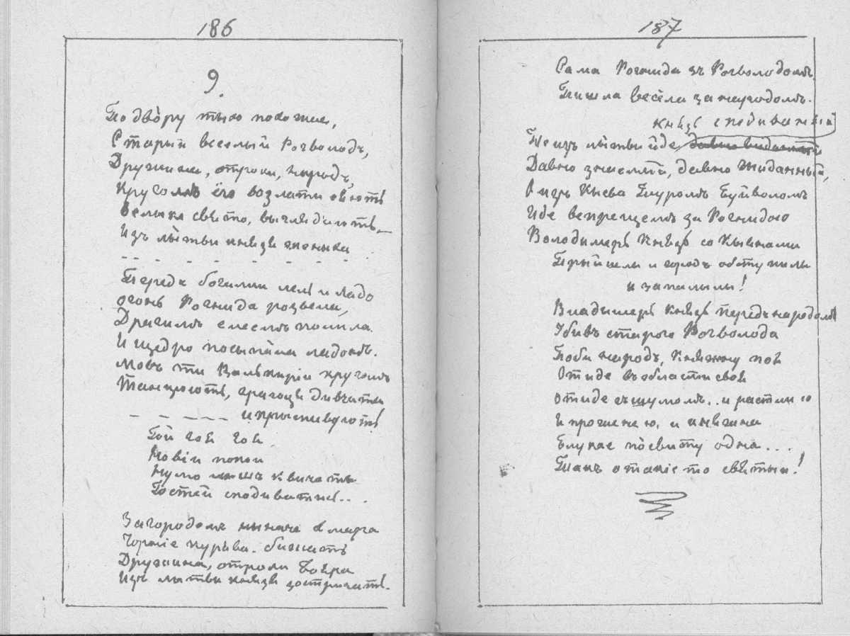 «Мала книжка» Т. Шевченка. С. 186 –…