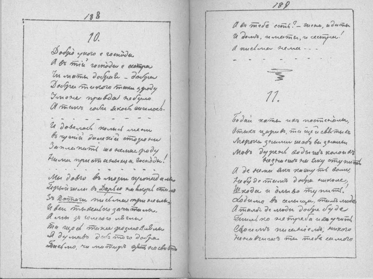 «Мала книжка» Т. Шевченка. С. 188 –…