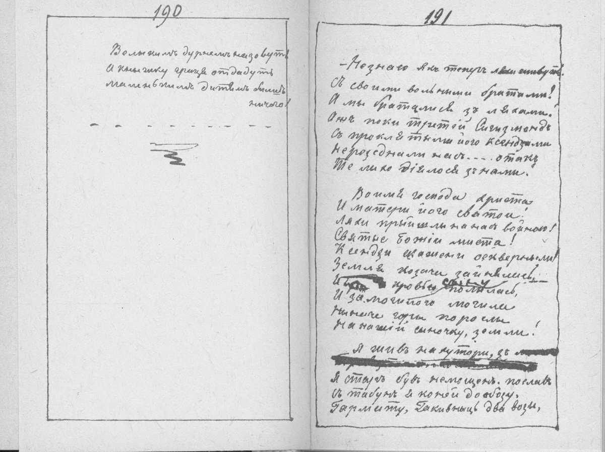 «Мала книжка» Т. Шевченка. С. 190 –…