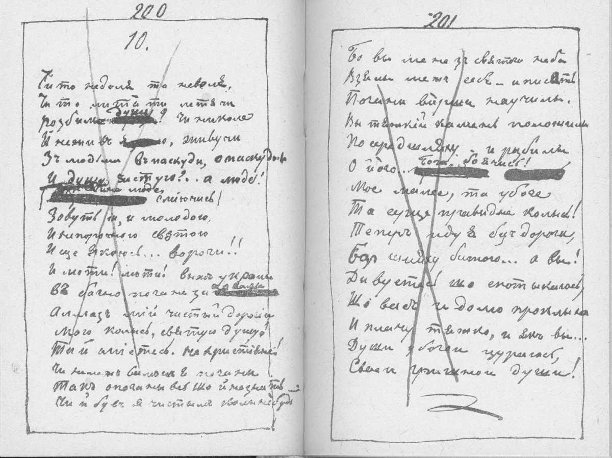«Мала книжка» Т. Шевченка. С. 200 –…