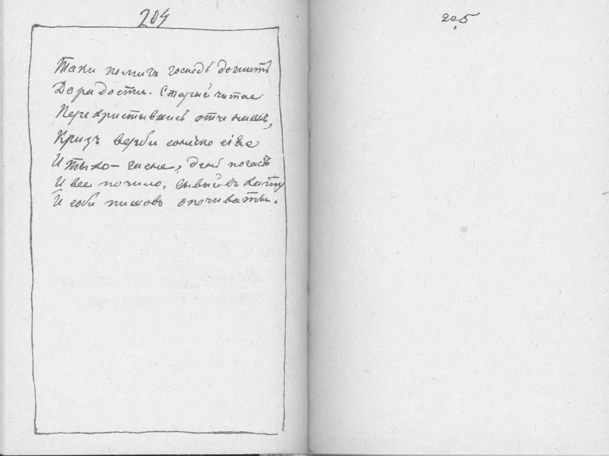 «Мала книжка» Т. Шевченка. С. 204 –…