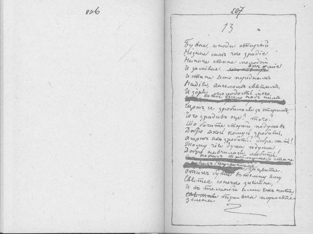 «Мала книжка» Т. Шевченка. С. 206 –…