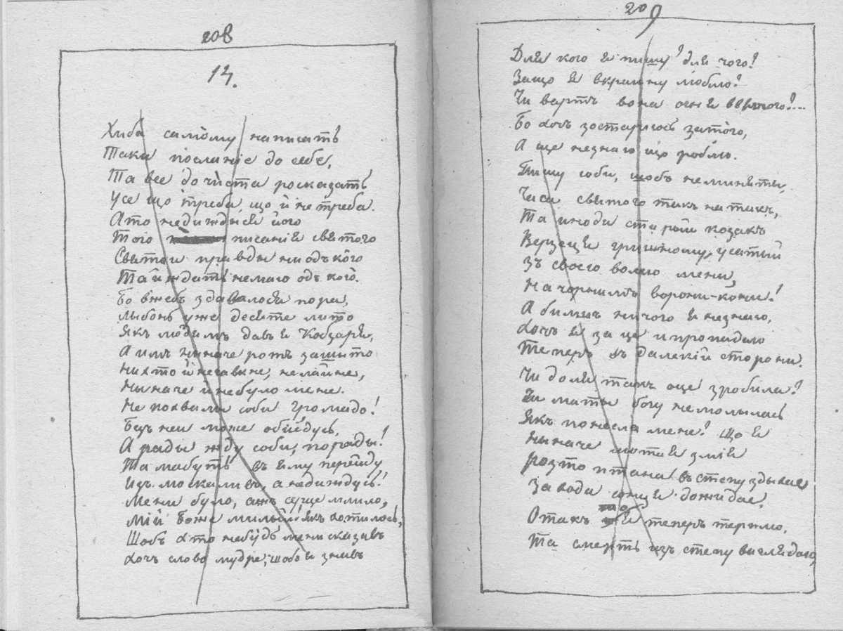 «Мала книжка» Т. Шевченка. С. 208 –…