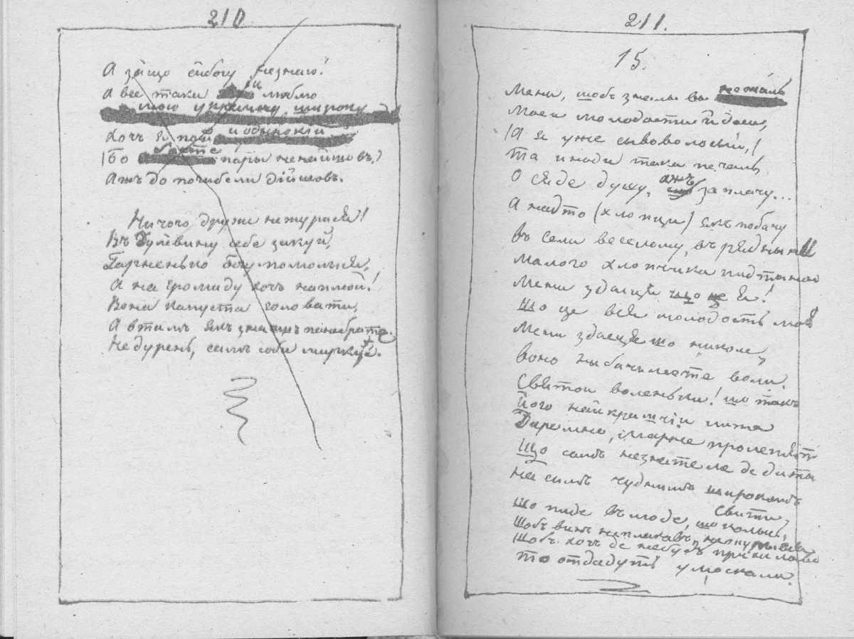 «Мала книжка» Т. Шевченка. С. 210 –…