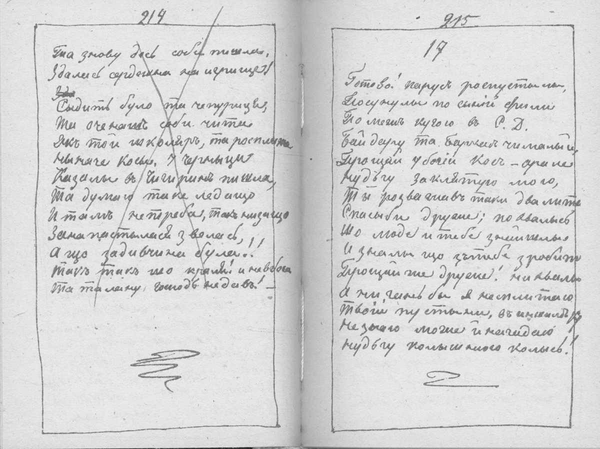 «Мала книжка» Т. Шевченка. С. 214 –…