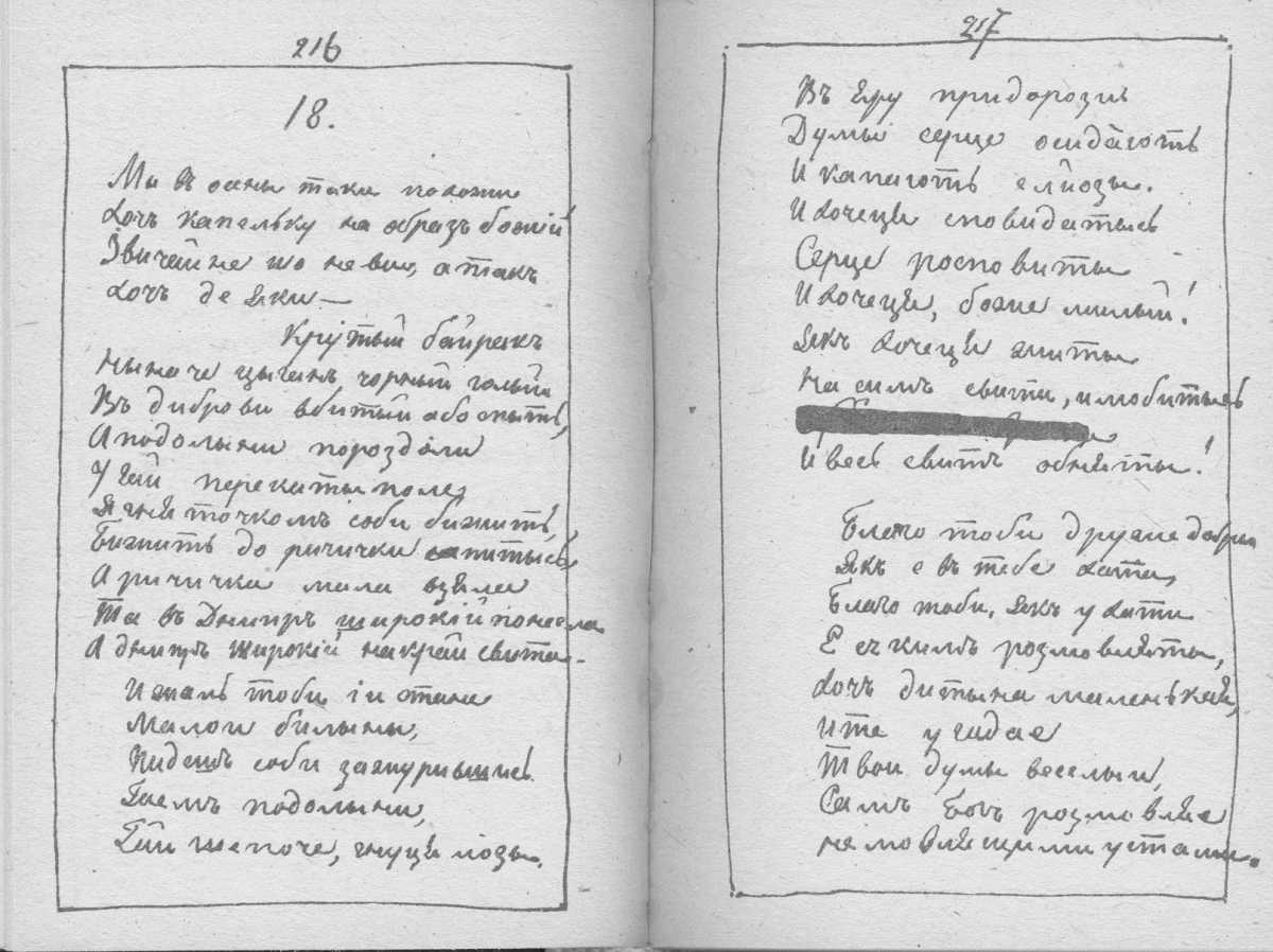 «Мала книжка» Т. Шевченка. С. 216 –…
