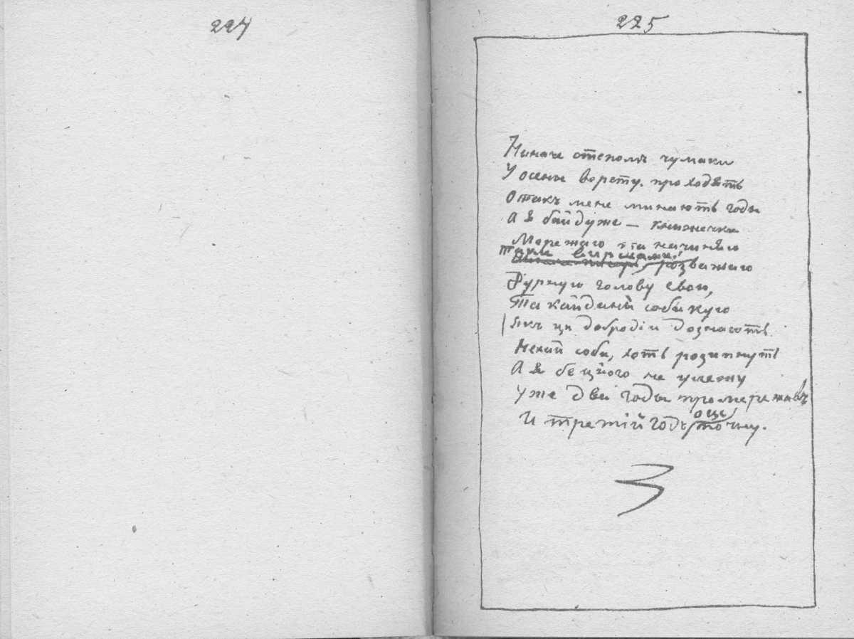 «Мала книжка» Т. Шевченка. С. 224 –…