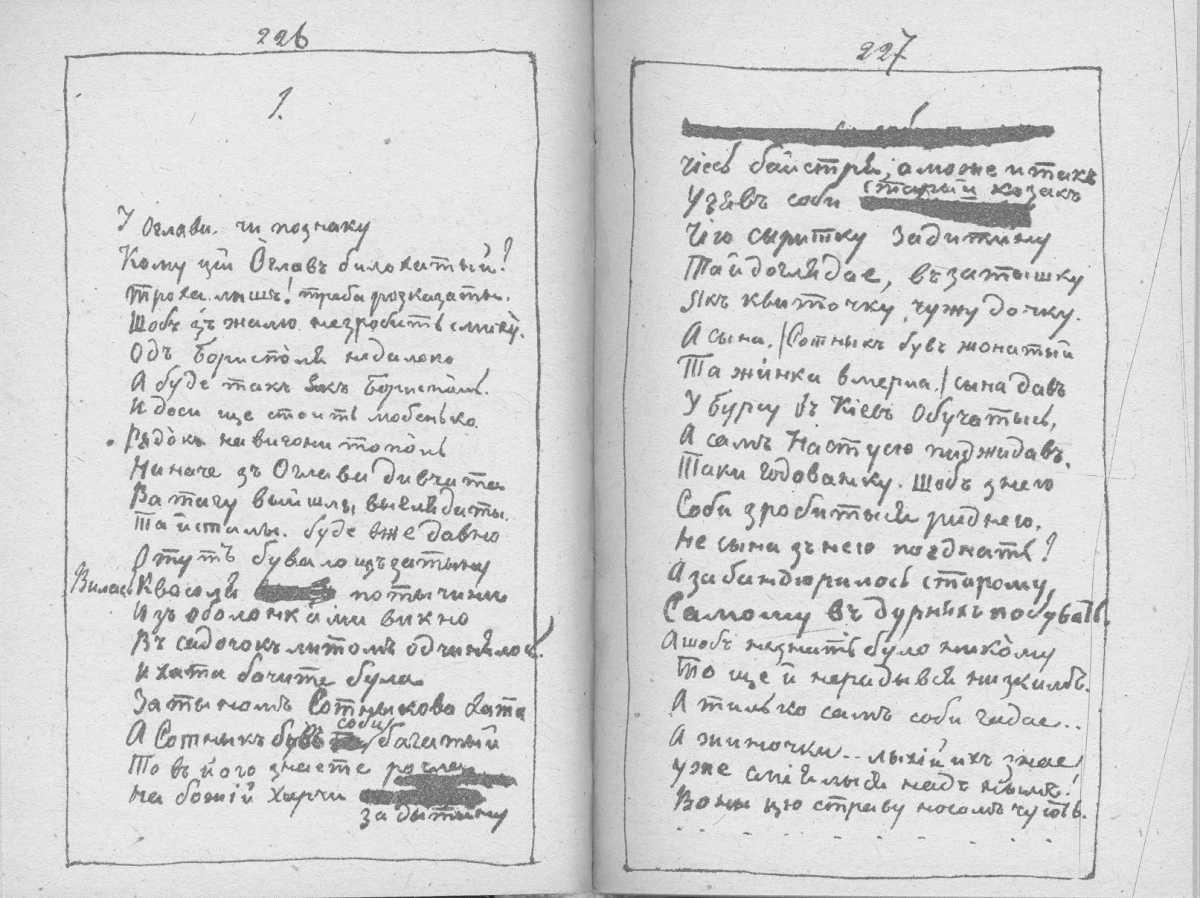 «Мала книжка» Т. Шевченка. С. 226 –…