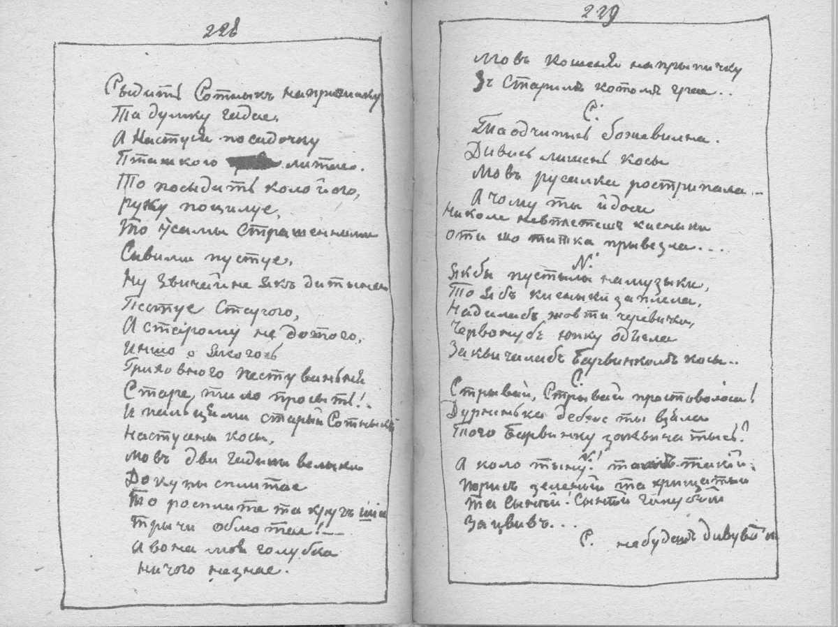 «Мала книжка» Т. Шевченка. С. 228 –…