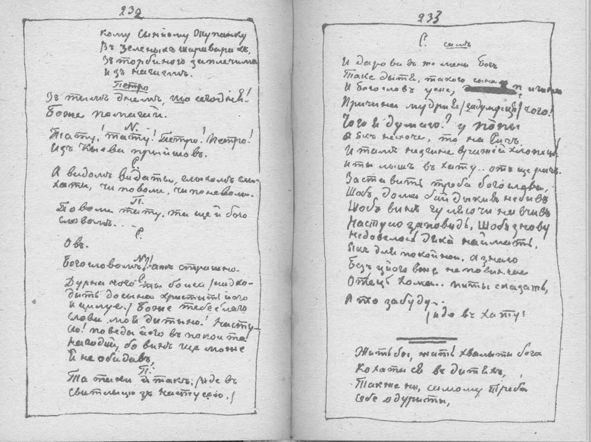 «Мала книжка» Т. Шевченка. С. 232 –…