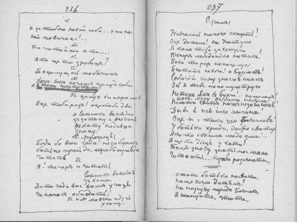 «Мала книжка» Т. Шевченка. С. 236 –…
