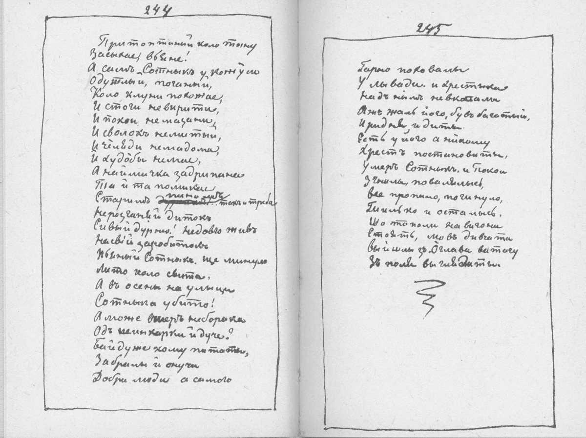 «Мала книжка» Т. Шевченка. С. 244 –…