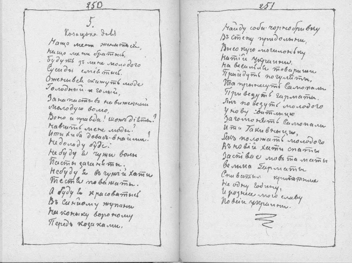 «Мала книжка» Т. Шевченка. С. 250 –…