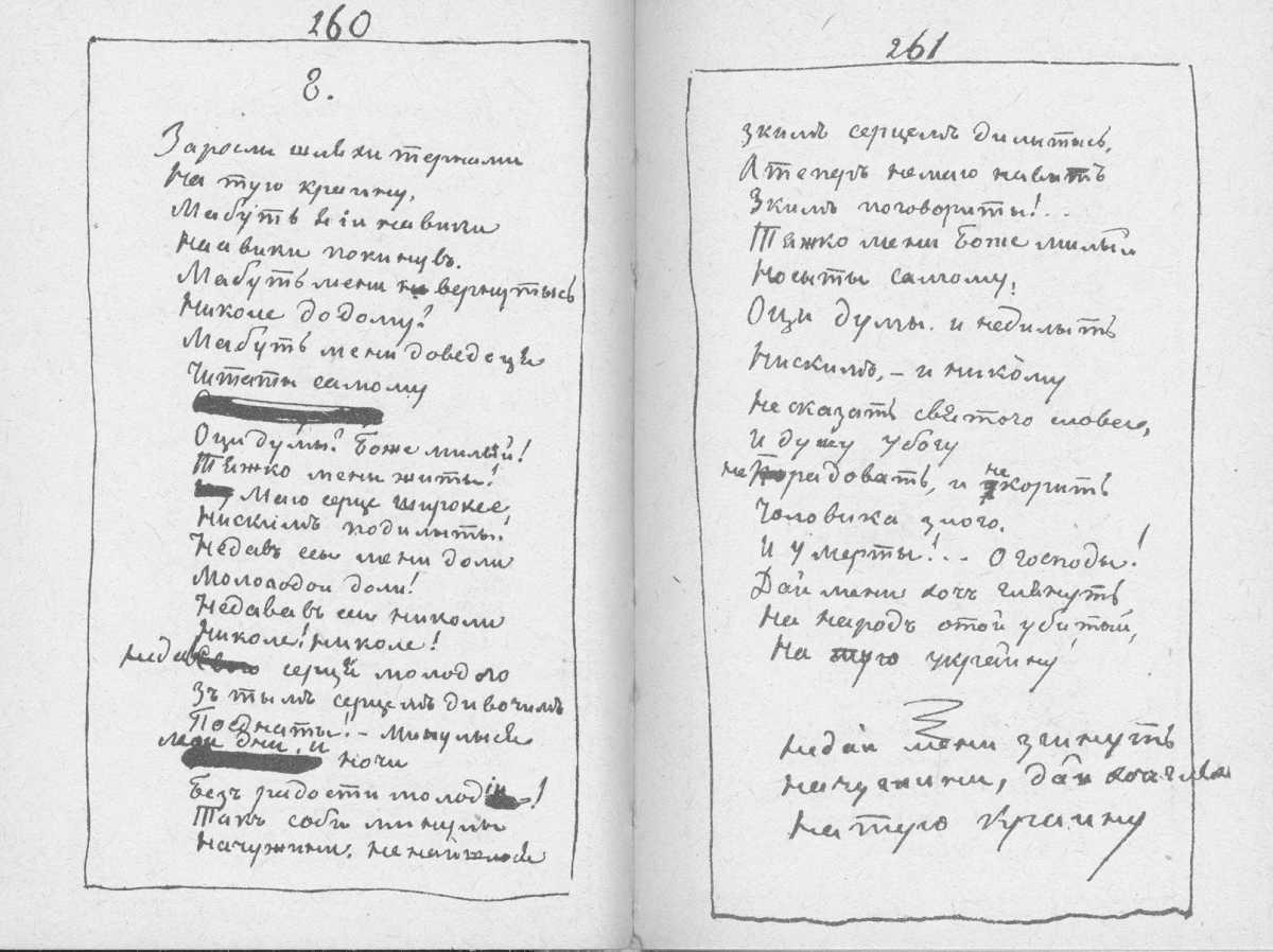 «Мала книжка» Т. Шевченка. С. 260 –…
