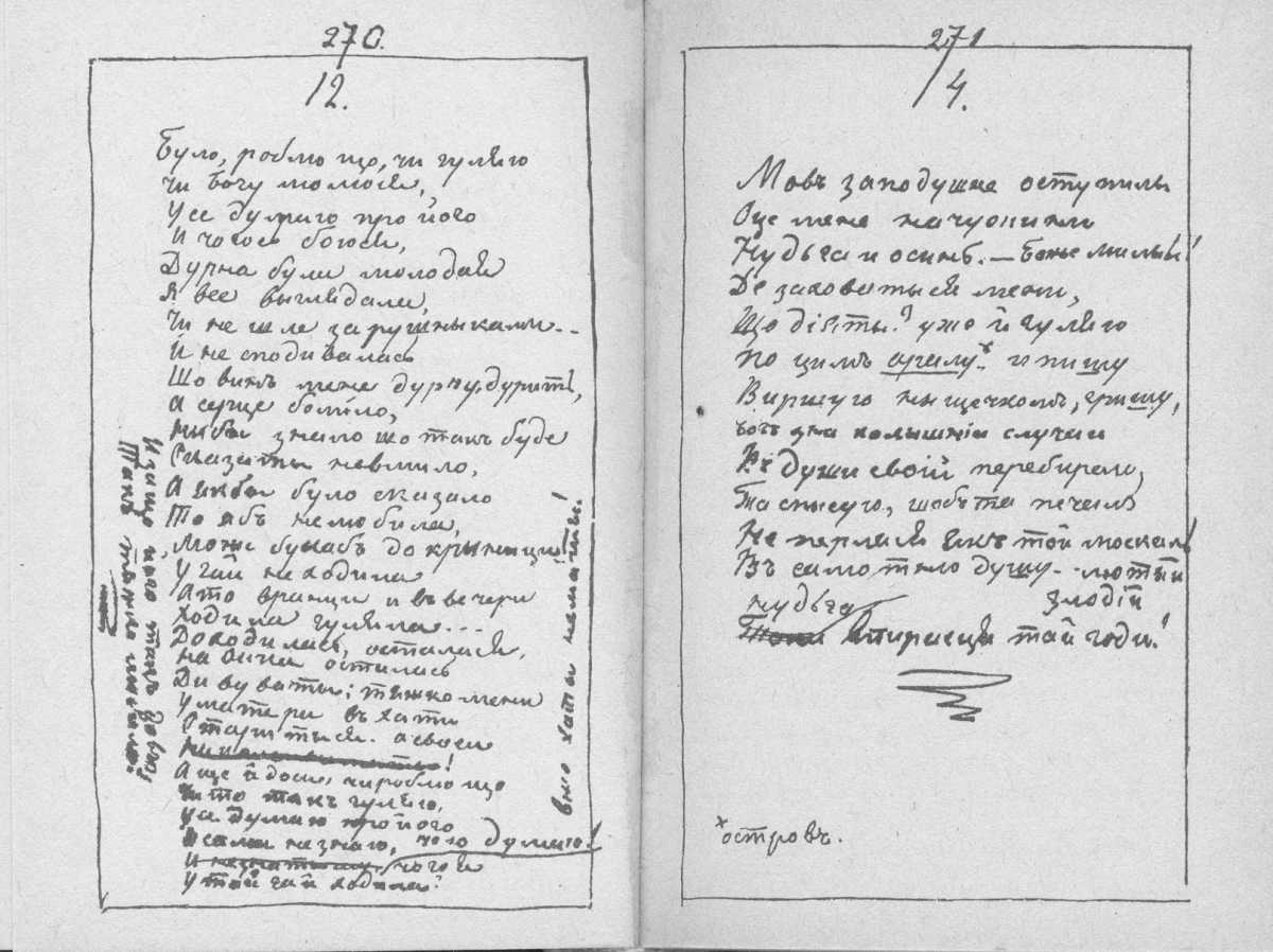 «Мала книжка» Т. Шевченка. С. 270 –…