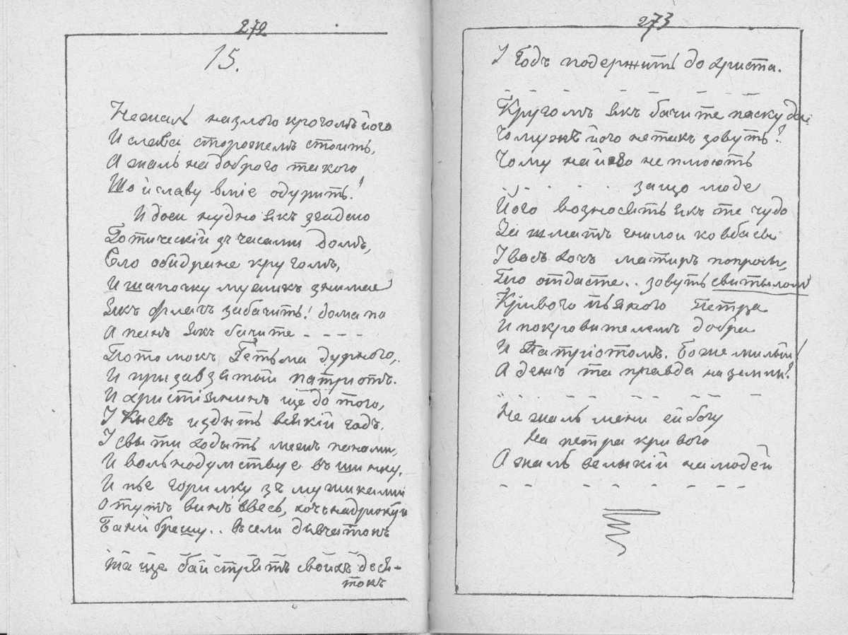 «Мала книжка» Т. Шевченка. С. 272 –…