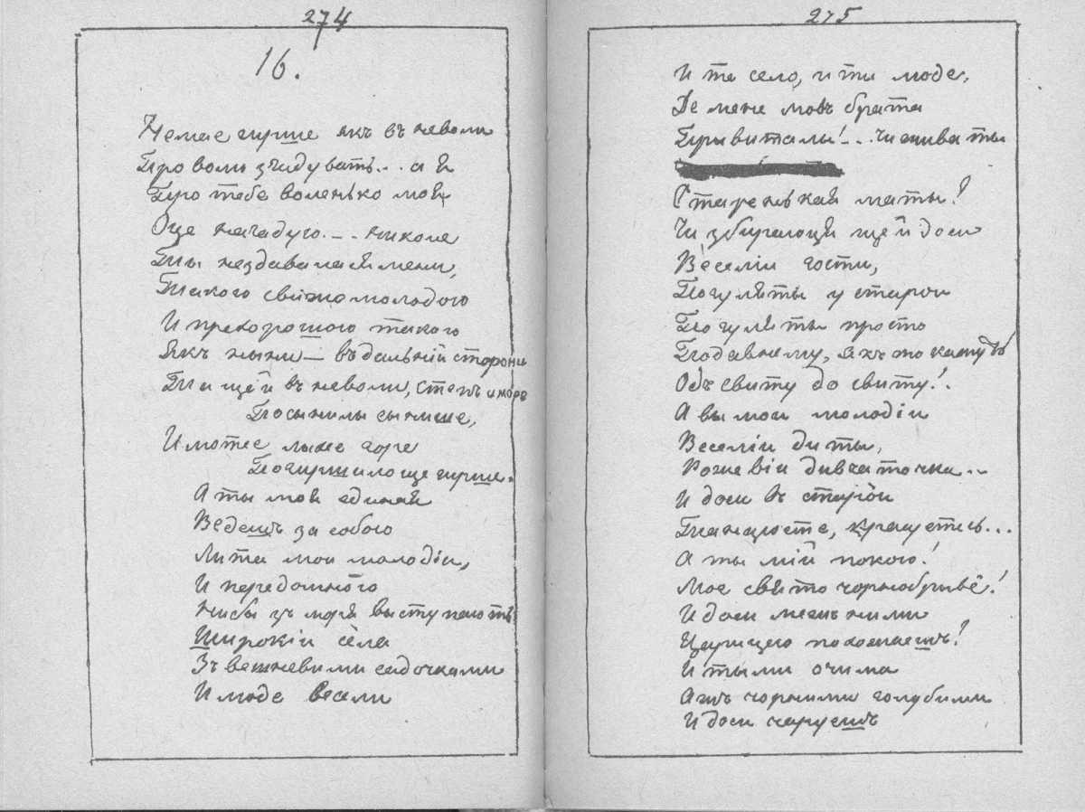 «Мала книжка» Т. Шевченка. С. 274 –…