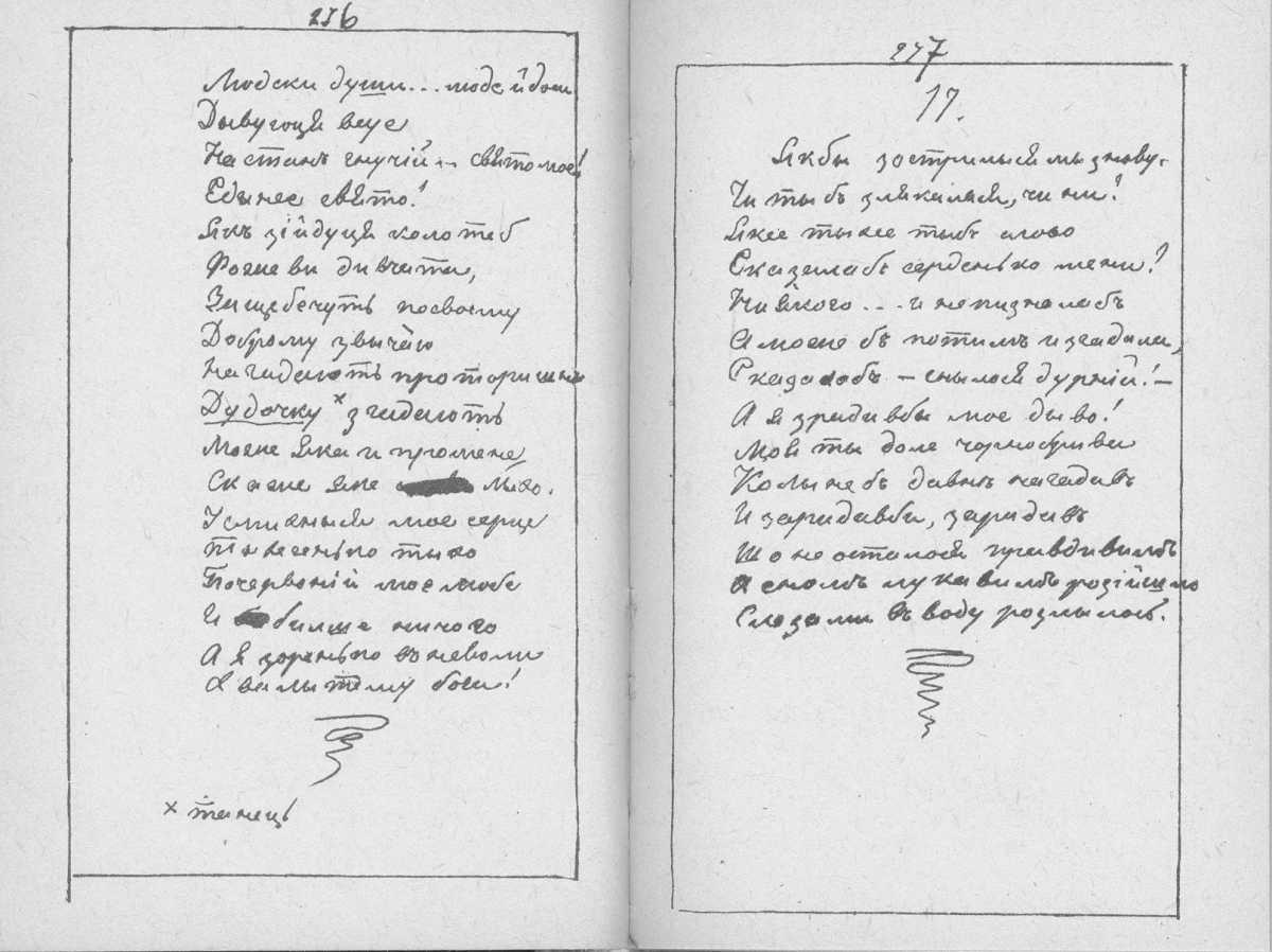 «Мала книжка» Т. Шевченка. С. 276 –…