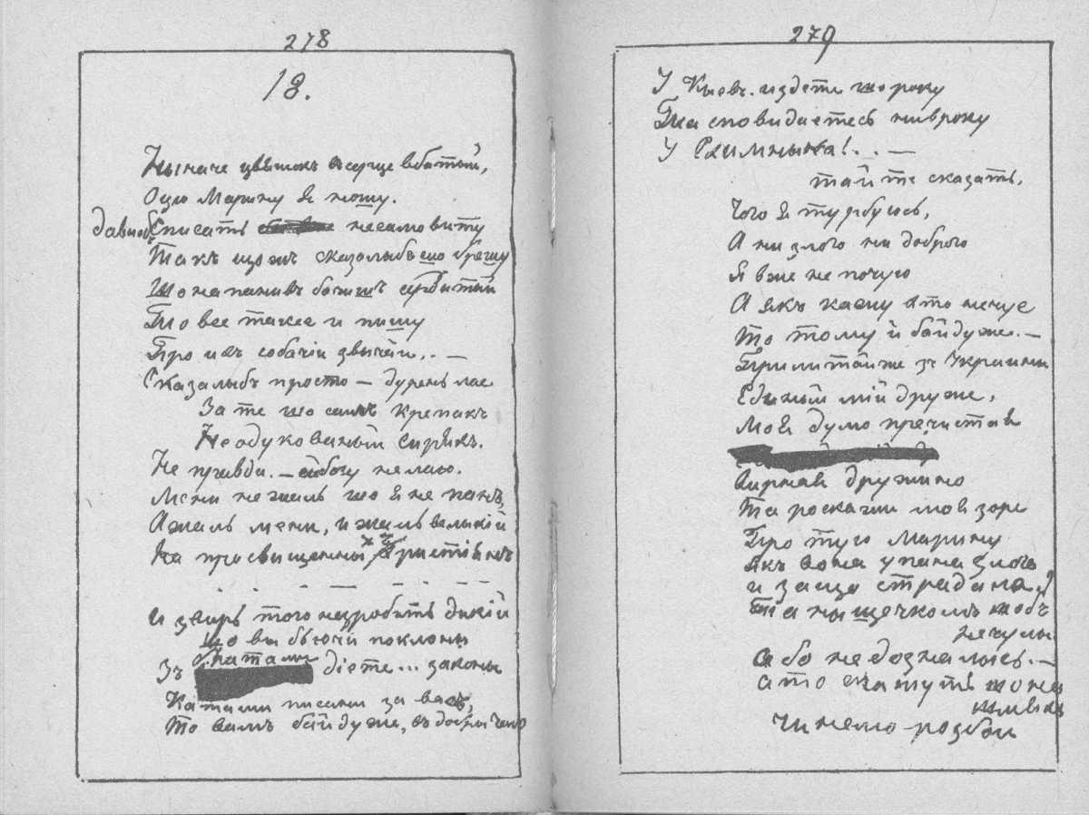 «Мала книжка» Т. Шевченка. С. 278 –…