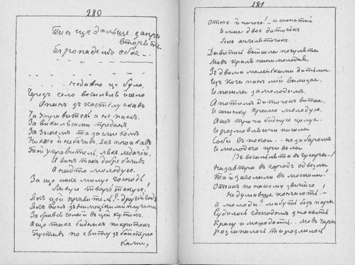 «Мала книжка» Т. Шевченка. С. 280 –…