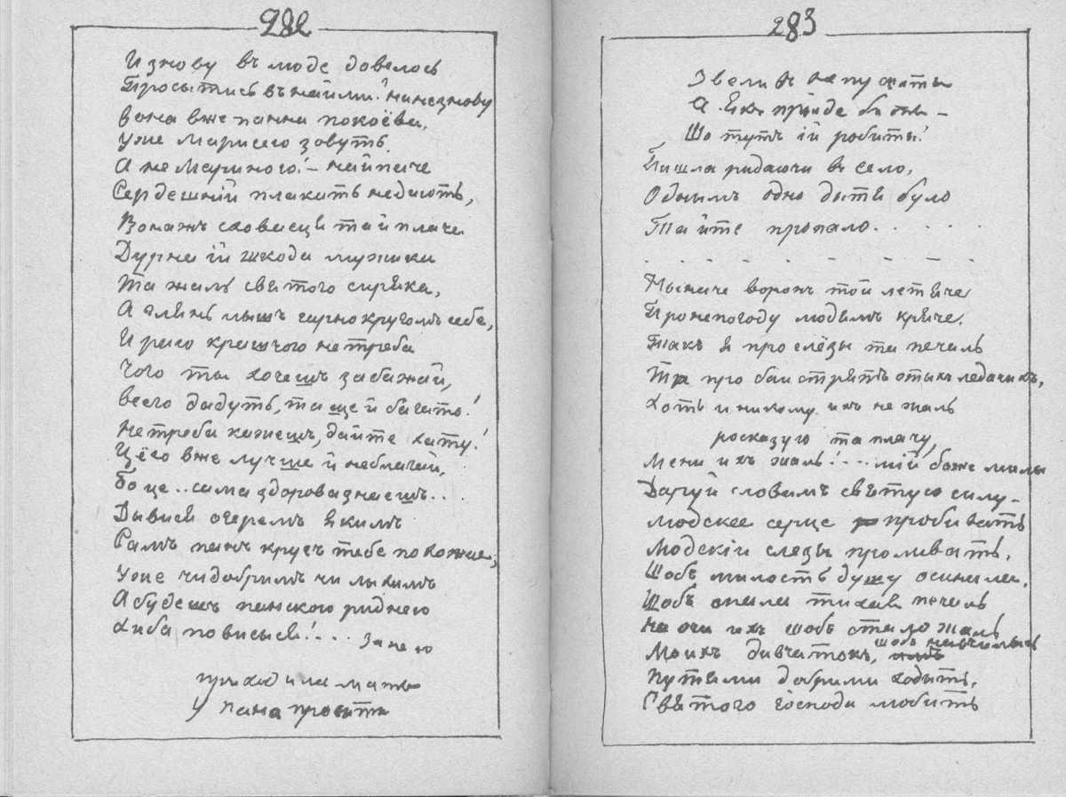 «Мала книжка» Т. Шевченка. С. 282 –…