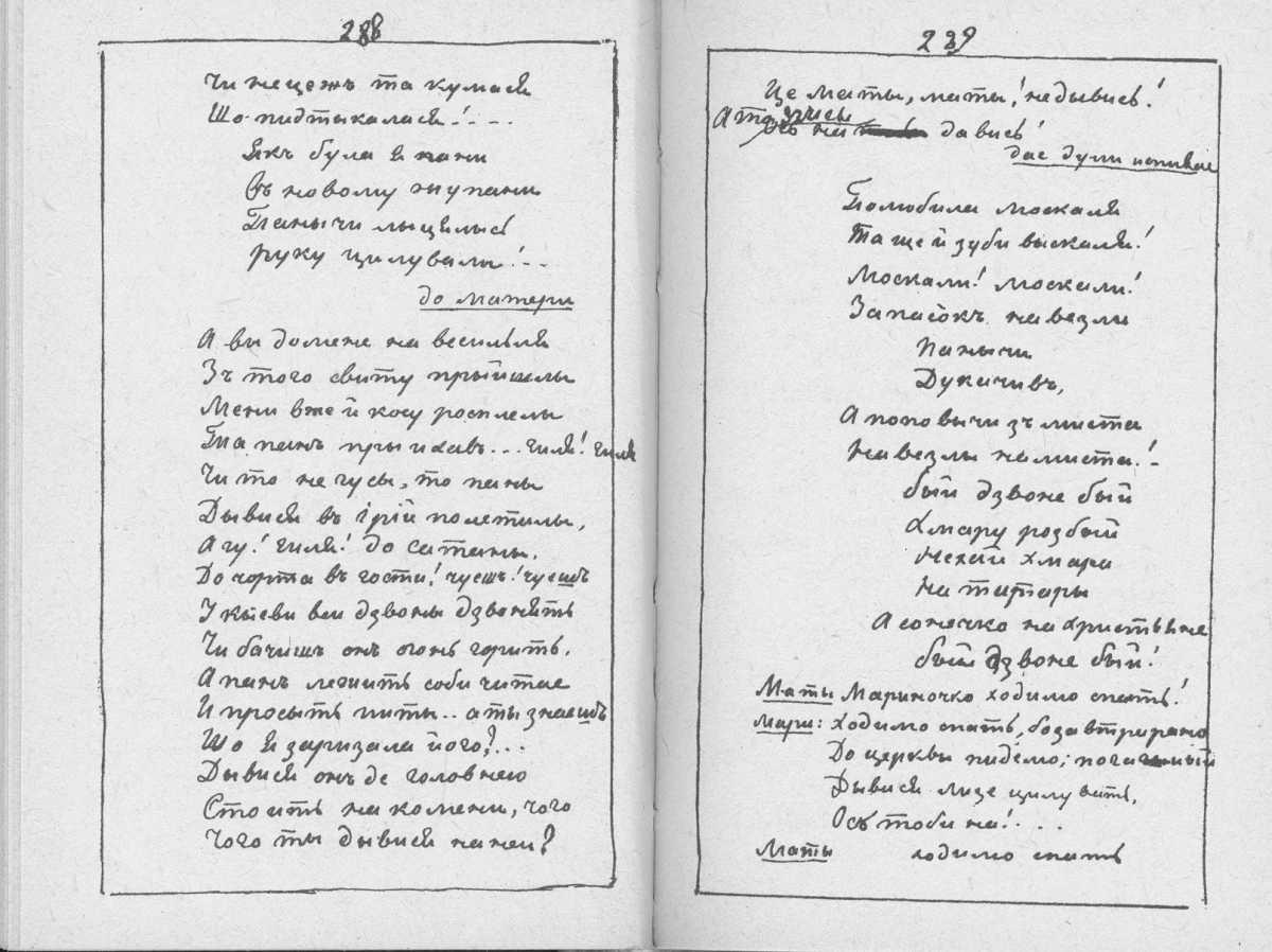 «Мала книжка» Т. Шевченка. С. 288 –…