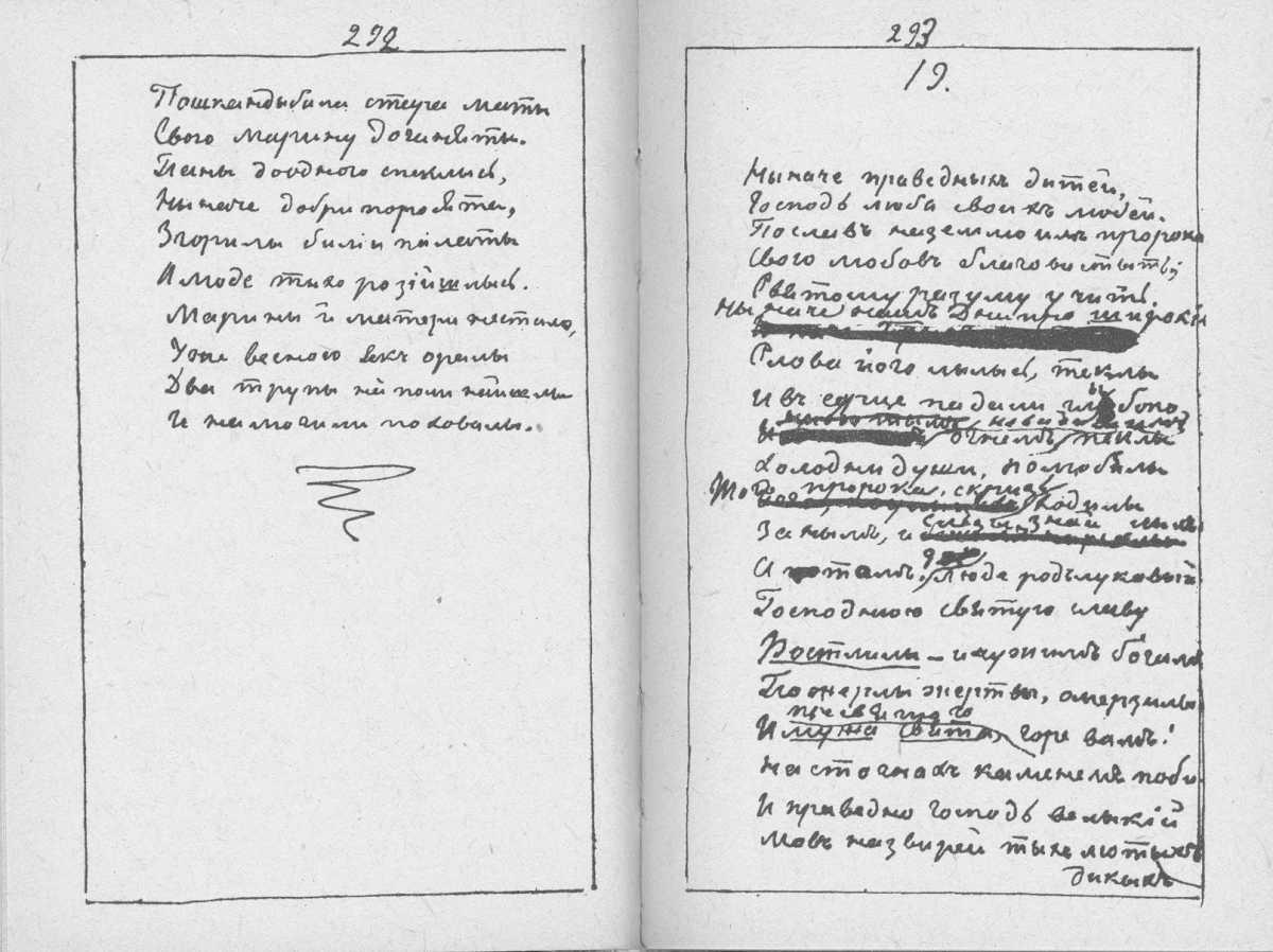«Мала книжка» Т. Шевченка. С. 292 –…