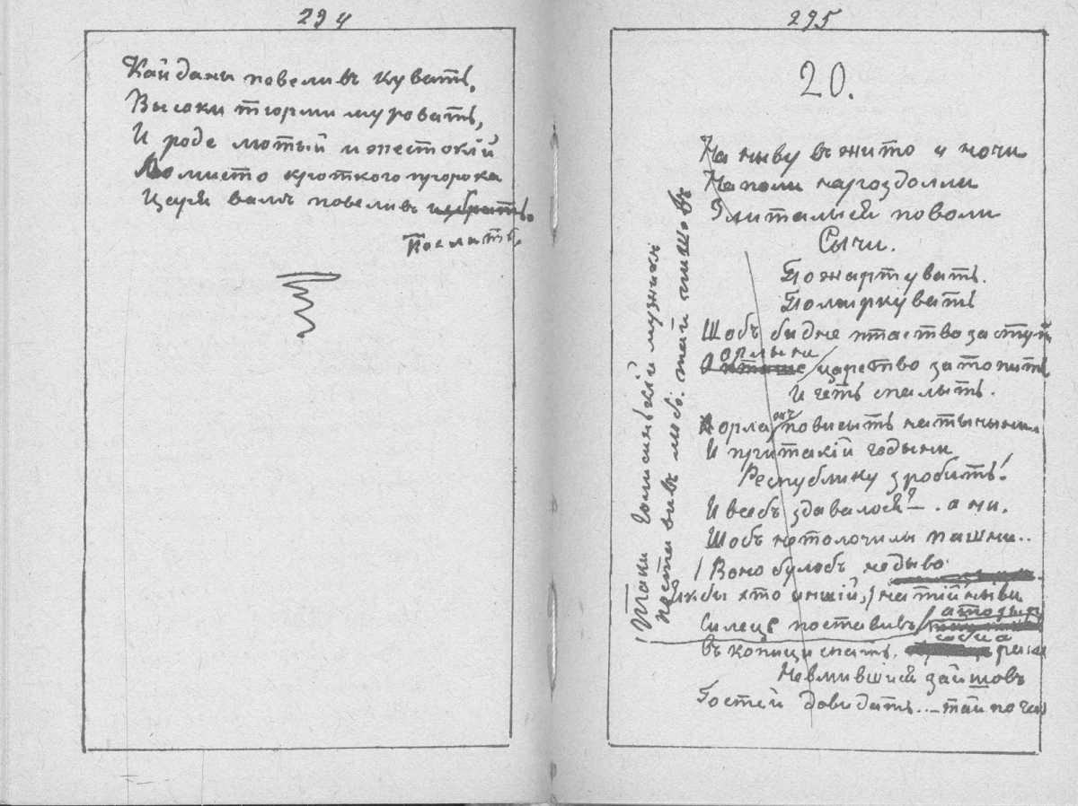 «Мала книжка» Т. Шевченка. С. 294 –…