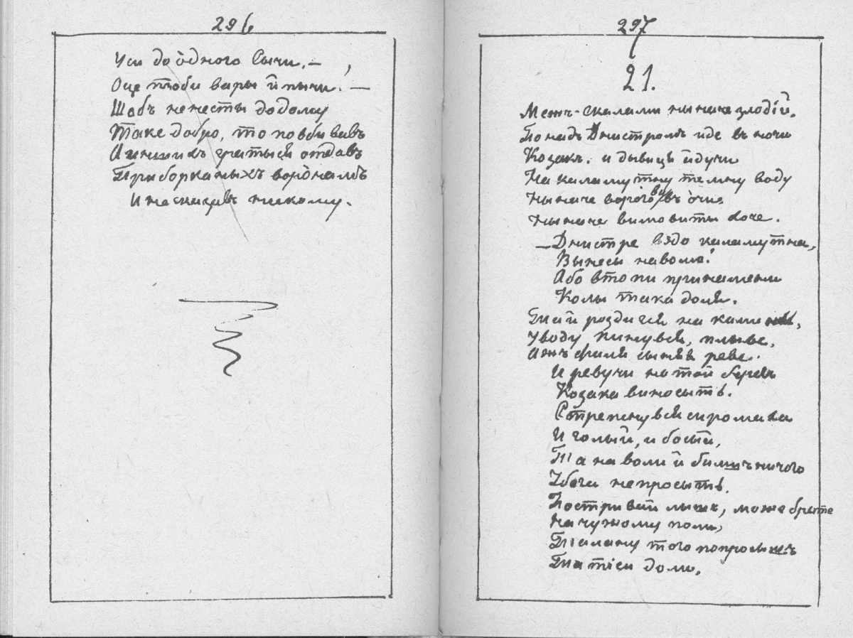 «Мала книжка» Т. Шевченка. С. 296 –…
