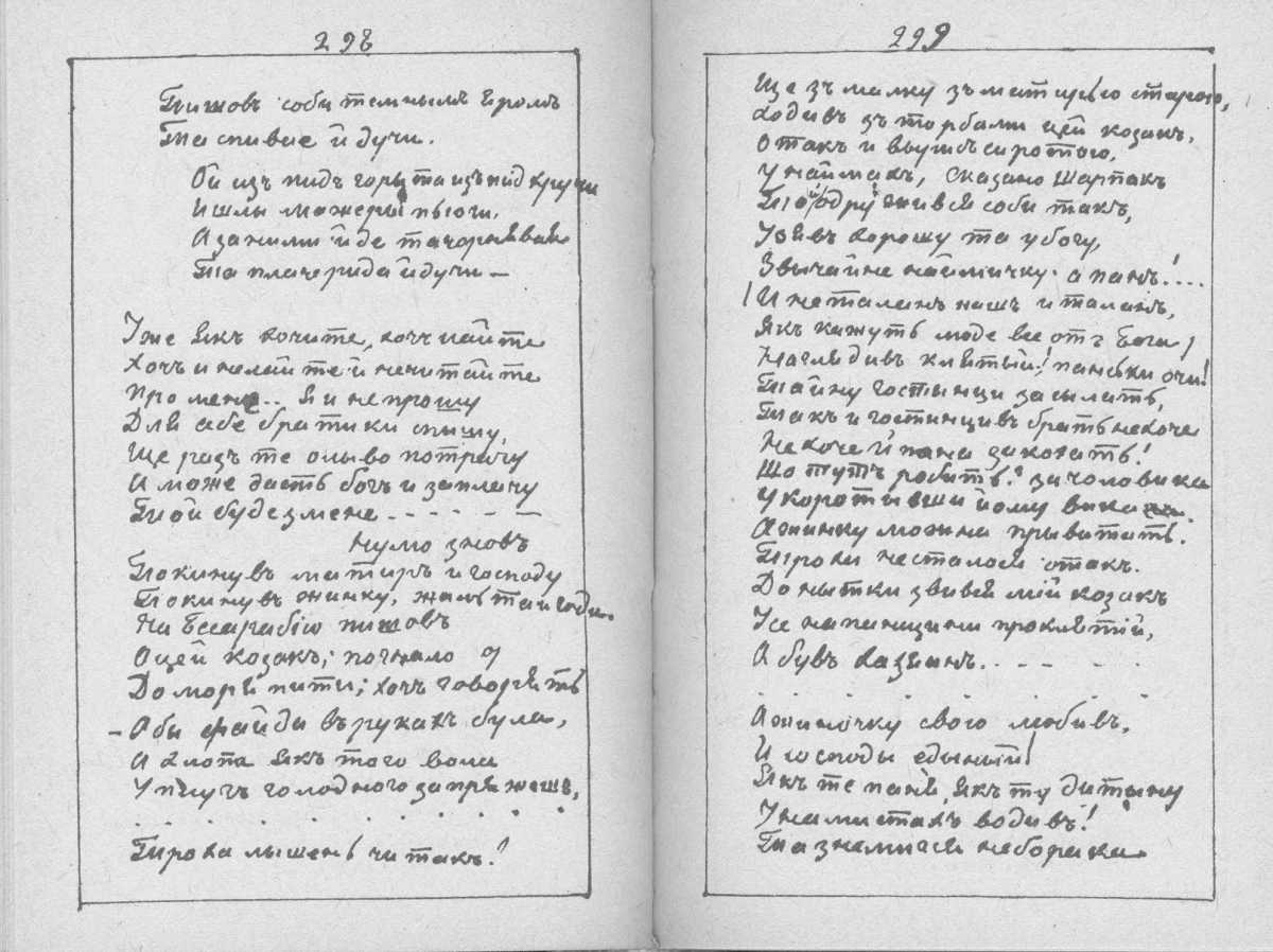 «Мала книжка» Т. Шевченка. С. 298 –…