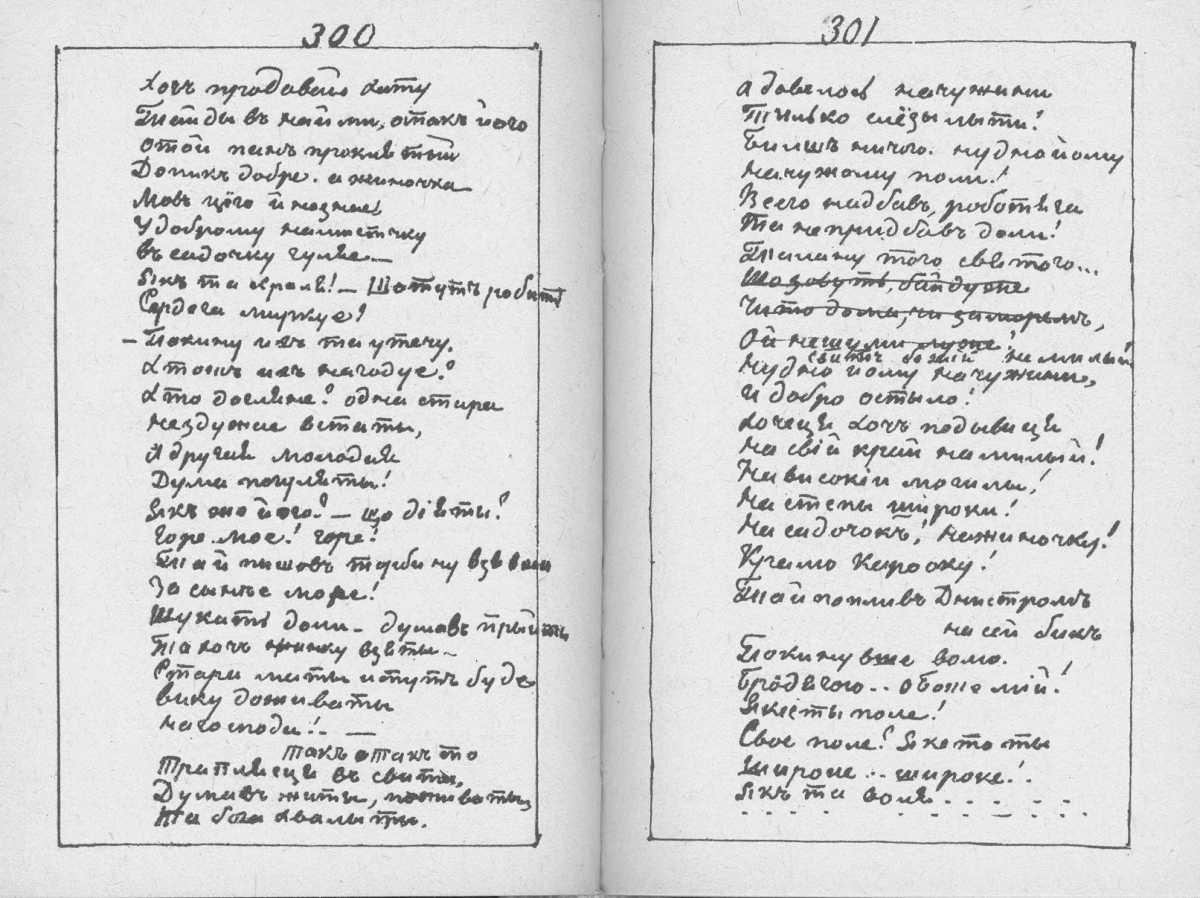 «Мала книжка» Т. Шевченка. С. 300 –…