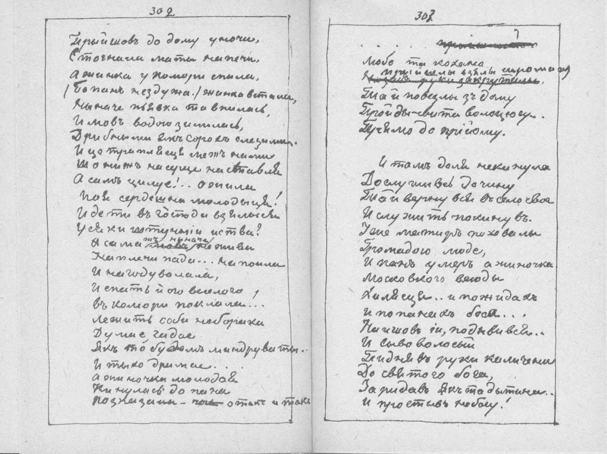 «Мала книжка» Т. Шевченка. С. 302 –…