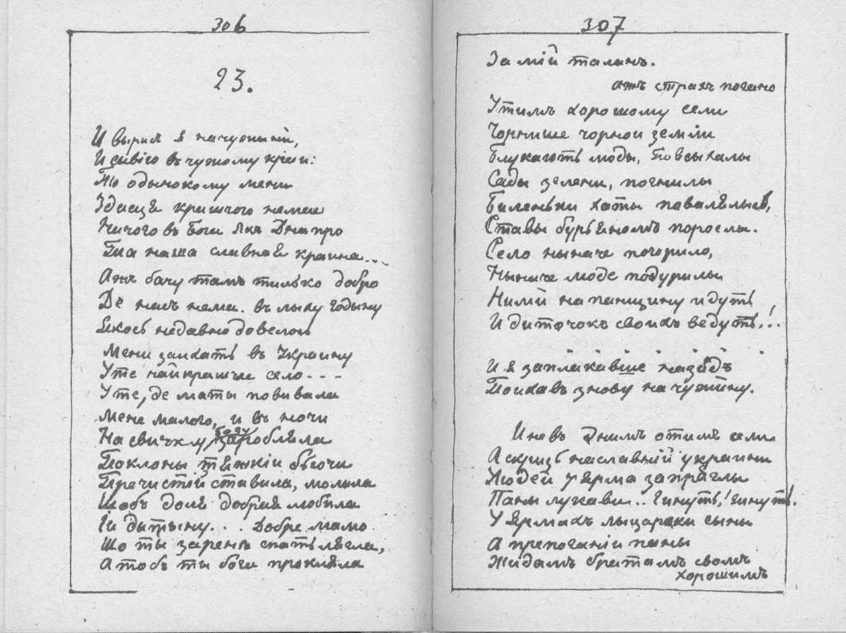 «Мала книжка» Т. Шевченка. С. 306 –…