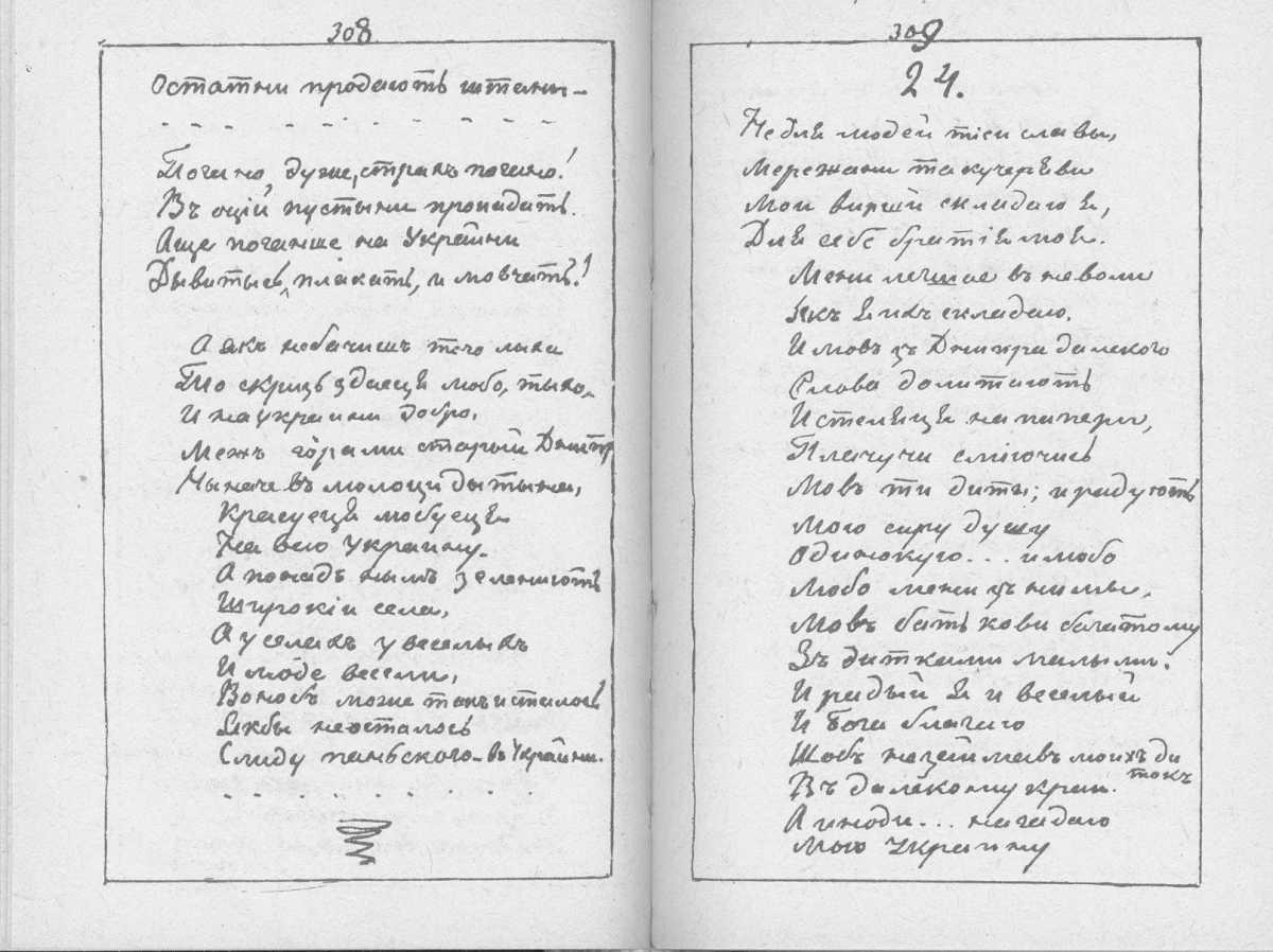 «Мала книжка» Т. Шевченка. С. 308 –…