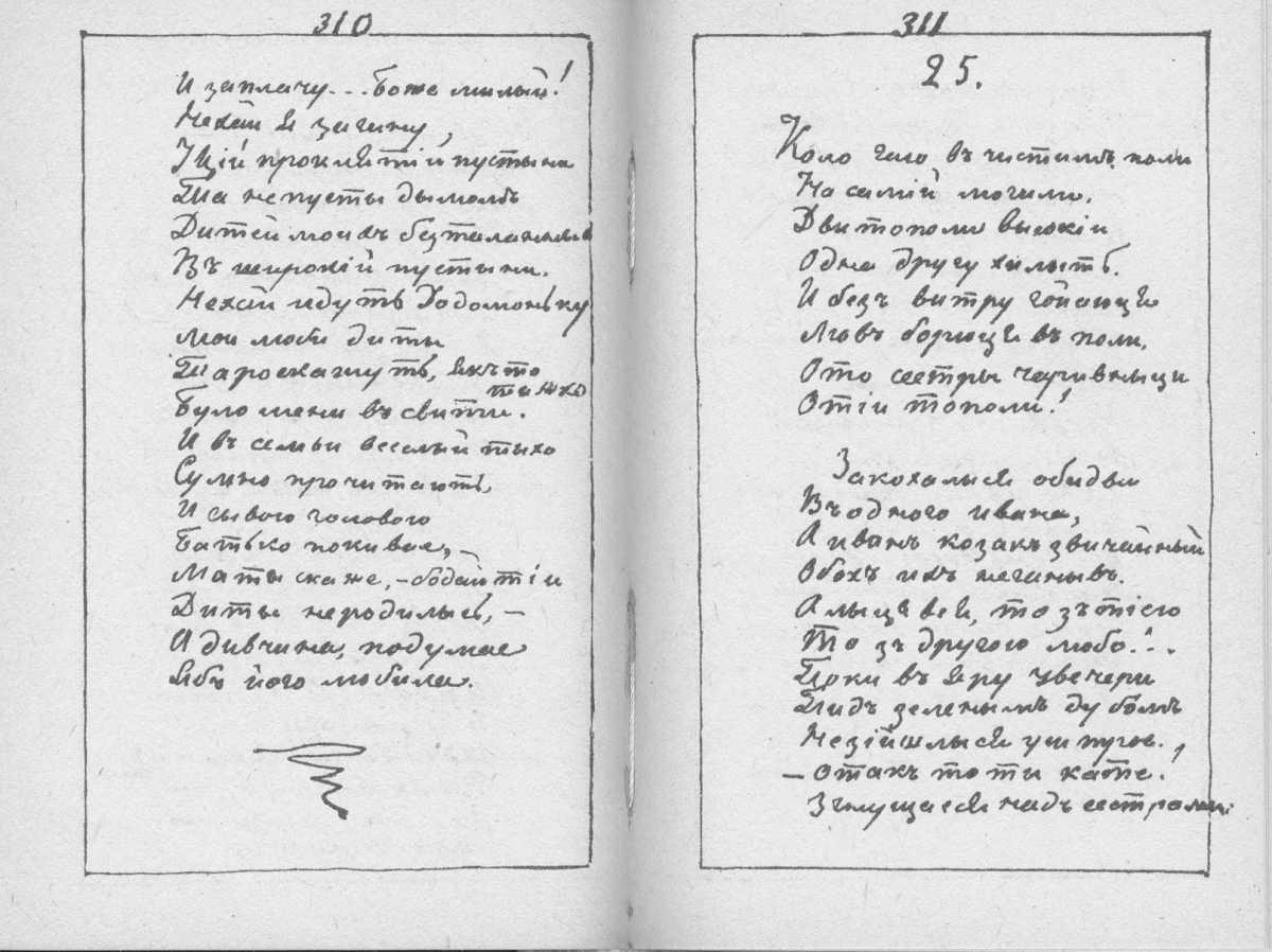 «Мала книжка» Т. Шевченка. С. 310 –…